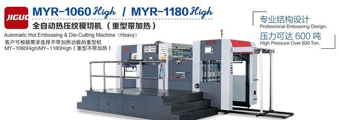 JIGUO MYR-1060High Hot Embossing & Die-Cutting Machine (600 ton)