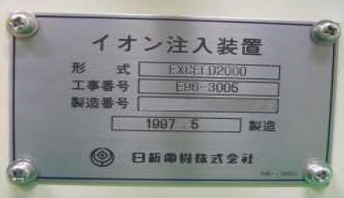 Nissin Exceed 2000 Medium Current Ion Implanter 75-100mm