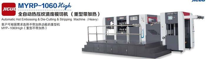 Automatic Hot Embossing & Die-Cutting & Stripping Machine(Heavy)