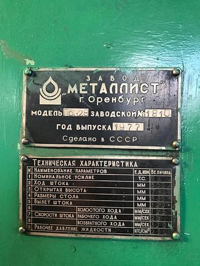 Prasa hydrauliczna P6328