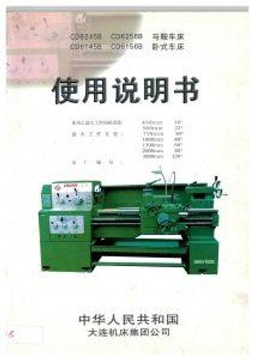 Used Manual for Used Dailian Lathe CD Series Operation Manual - Chinese